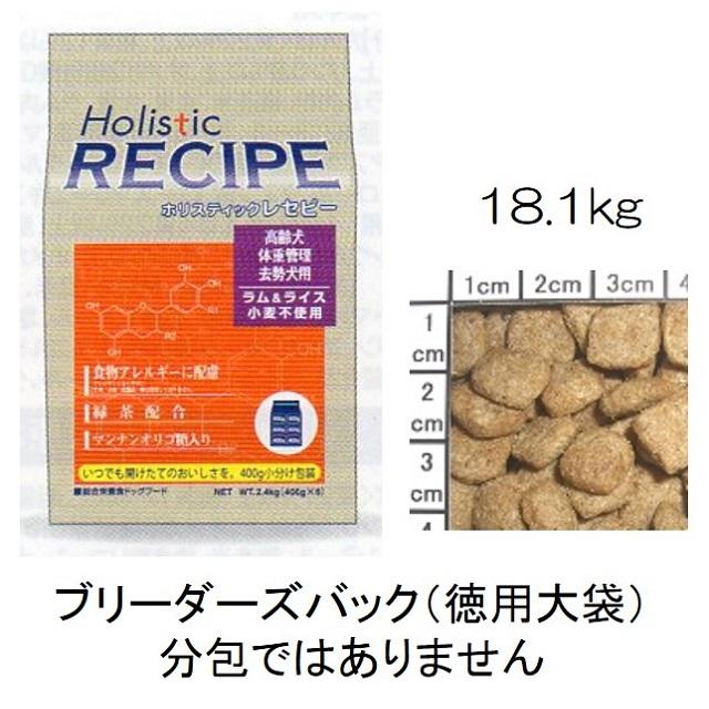 ホリスティックレセピー・シニア(高齢犬・体重管理・去勢犬用)ラム&ライス(小麦不使用)18.1kg