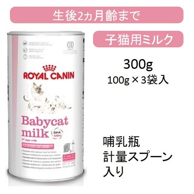 ロイヤルカナン・ベビーキャットミルク300g(100g×3)(哺乳瓶・計量スプーン入り)