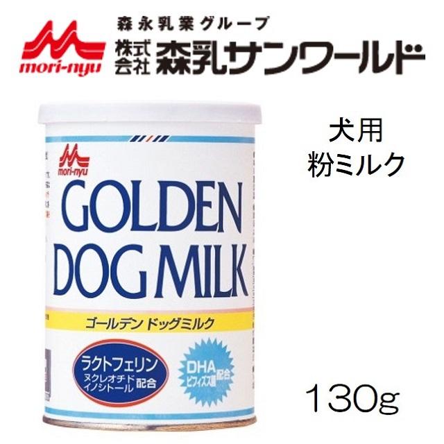 森乳サンワールド・ゴールデン・ドッグミルク130g