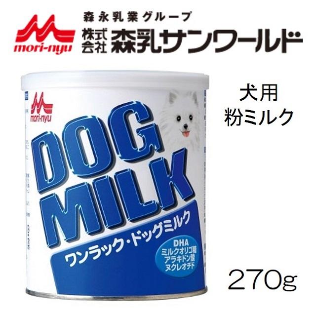 森乳サンワールド・ワンラック・ドッグミルク270g