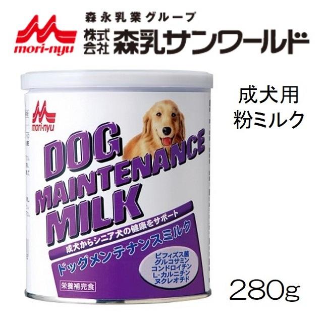 森乳サンワールド・ドッグメンテナンンスミルク(成犬用)280g