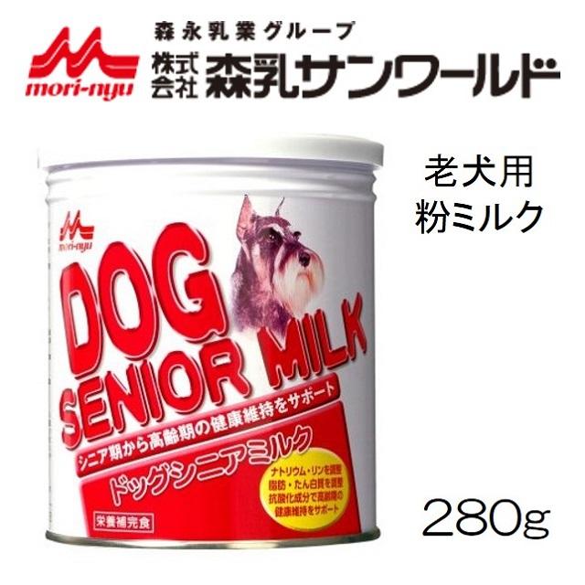 森乳サンワールド・ドッグシニアミルク(老犬用)280g