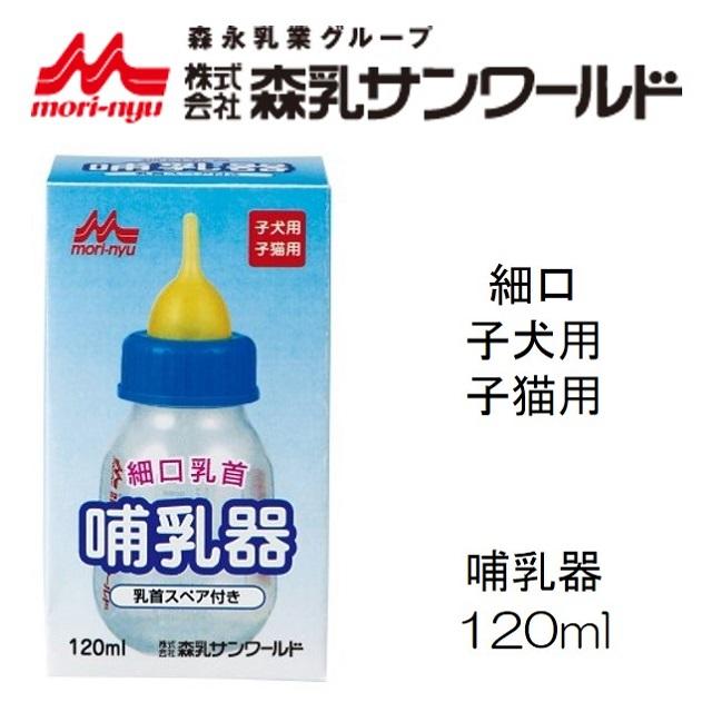 森乳サンワールド・哺乳器・細口(子犬用・子猫用)120ml
