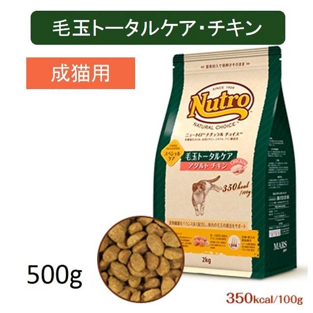 ニュートロ・ナチュラルチョイス・毛玉トータルケア・アダルト(成猫用)チキン500g