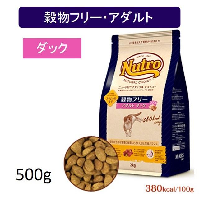 ニュートロ・ナチュラルチョイス・穀物フリー・アダルト(成猫用)チキン500g