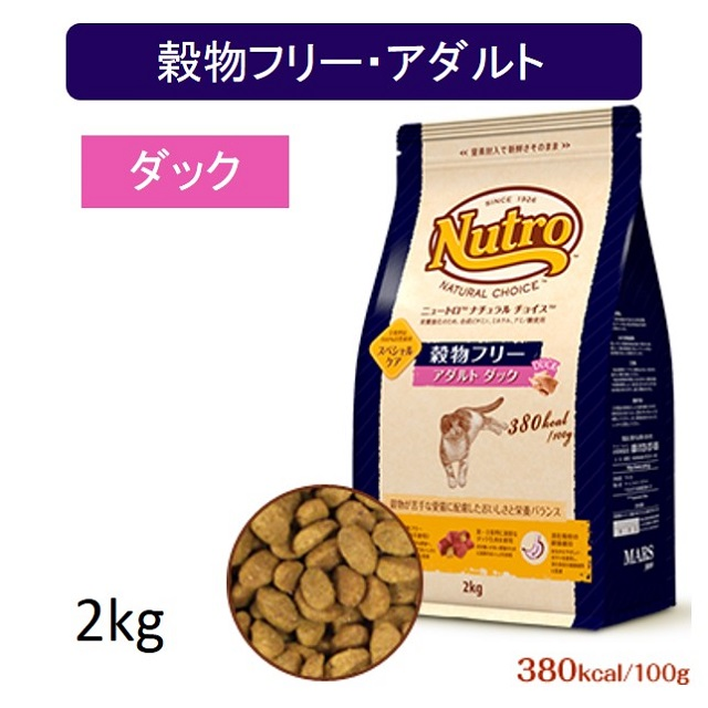 ニュートロ・ナチュラルチョイス・穀物フリー・アダルト(成猫用)チキン2kg