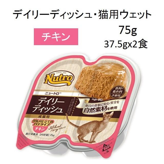 ニュートロ・デイリーディッシュ・成猫用・チキン75g[37.5g×2食]