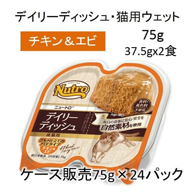 ニュートロ・デイリーディッシュ・成猫用・チキン&エビ75g×24パック入り