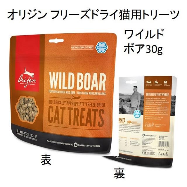 オリジン・フリーズドライトリーツ猫用・ワイルドボア30g(約200粒)