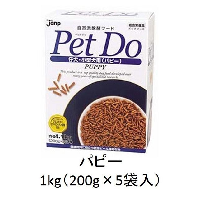 ペット・ドゥ・パピー(仔犬用・小型犬用)1kg(200g×5袋入)