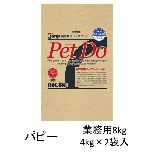 ペット・ドゥ・パピー(仔犬用・小型犬用)業務用8kg(4kg×2袋入)