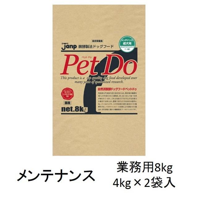 ペット・ドゥ・メンテアンス(成犬用)業務用8kg(4kg×2袋入)