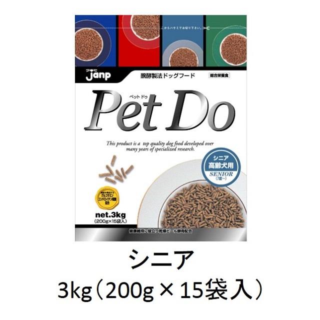 ペット・ドゥ・シニア(高齢犬用)3kg(200g×15袋入)