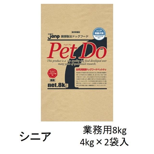 ペット・ドゥ・シニア(高齢犬用)業務用8kg(4kg×2袋入)