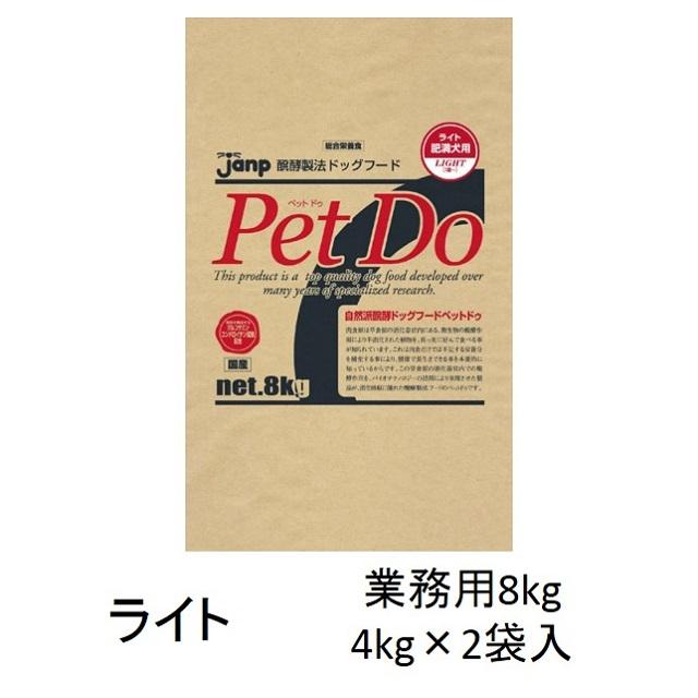 ペット・ドゥ・ライト(肥満犬用)業務用8kg(4kg×2袋入)