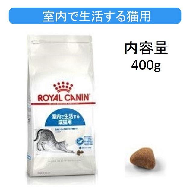 ロイヤルカナン・インドア(室内で生活する成猫用)400g