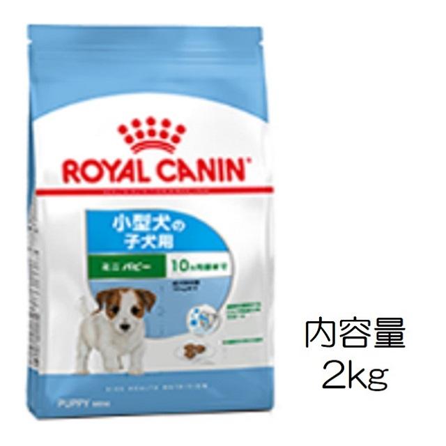 ロイヤルカナン・ミニ・パピー(10ヶ月までの小型犬子犬用)2kg