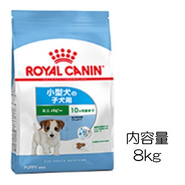ロイヤルカナン・ミニ・パピー(10ヶ月までの小型犬子犬用)8kg