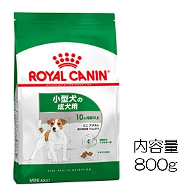 ロイヤルカナン・ミニ・アダルト(小型犬成犬用)800g