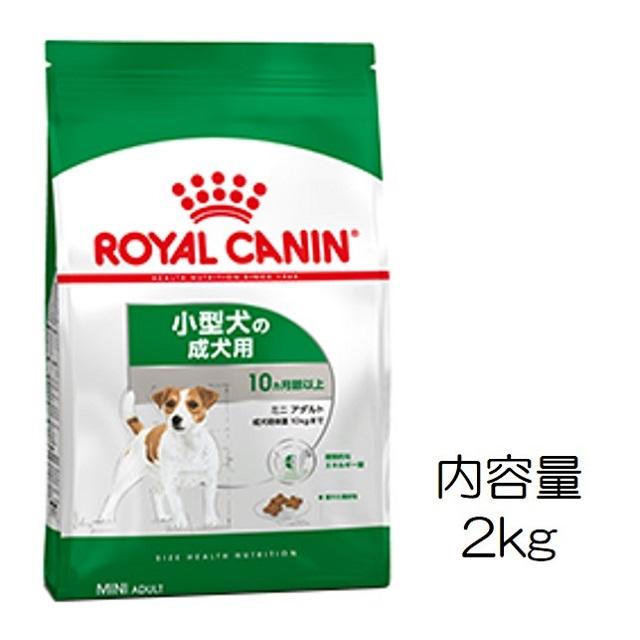 ロイヤルカナン・ミニ・アダルト(小型犬成犬用)2kg