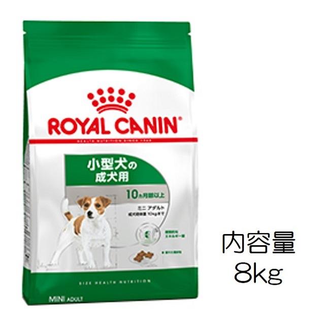 ロイヤルカナン・ミニ・アダルト(小型犬成犬用)8kg