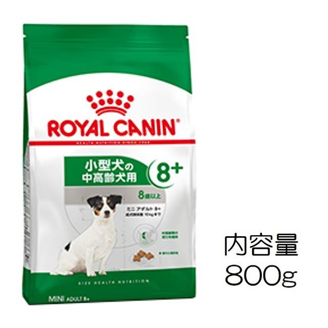 ロイヤルカナン・ミニ・アダルト8+(8歳以上の小型犬高齢犬用)800g