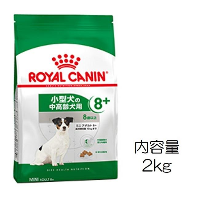 ロイヤルカナン・ミニ・アダルト8+(8歳以上の小型犬高齢犬用)2kg