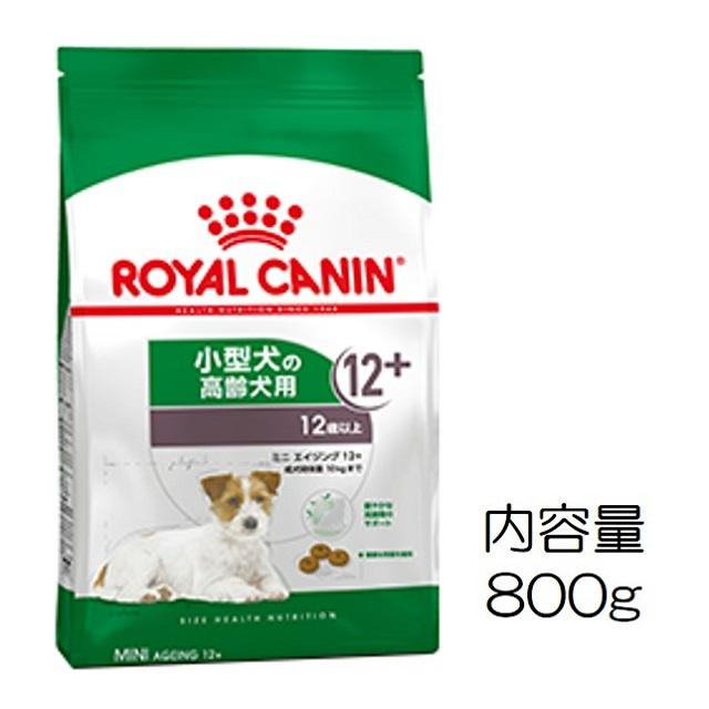 ロイヤルカナン・ミニ・エイジング12+(12歳以上の小型犬高齢犬用)800g