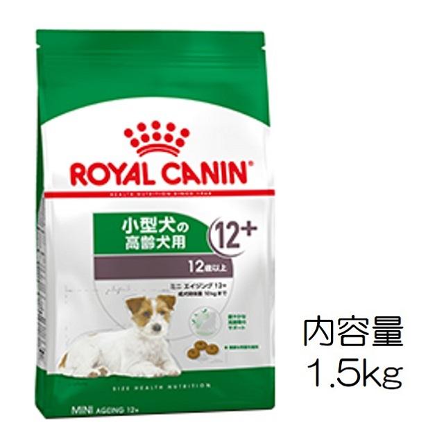 ロイヤルカナン・ミニ・エイジング12+(12歳以上の小型犬高齢犬用)1.5kg