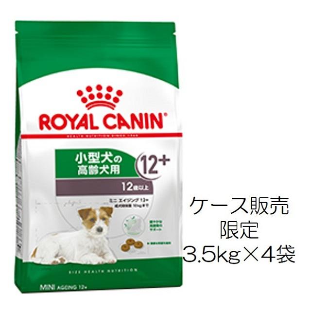 ロイヤルカナン・ミニ・エイジング12+(12歳以上の小型犬高齢犬用)3.5kg×4個入(ケース販売)