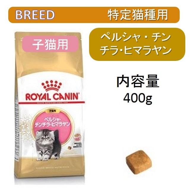 ロイヤルカナン・猫種別・ペルシャ・チンチラ・ヒマラヤン子猫用400g