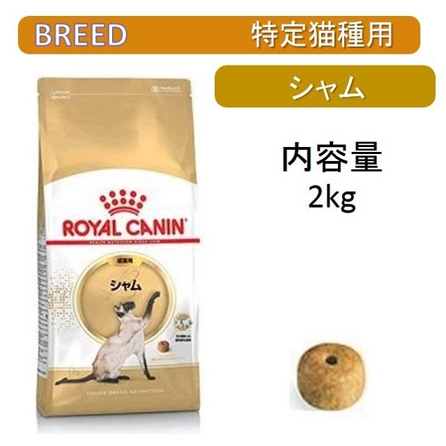 ロイヤルカナン・猫種別・シャム成猫用2kg