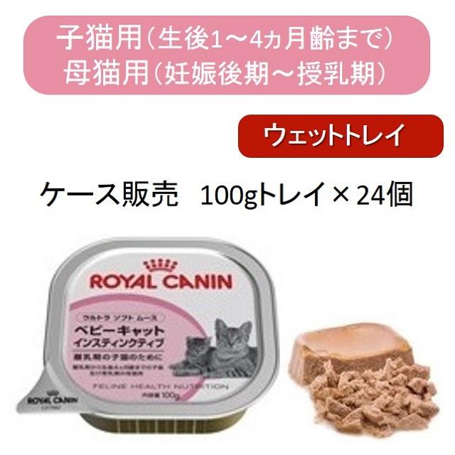 ロイヤルカナン・猫用ウェット・ベビーキャット100gトレイ×24個入(ケース販売)