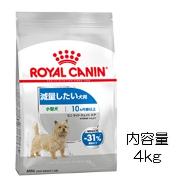 ロイヤルカナン・ミニ・ライトウェイトケア(肥満気味の小型犬用)4kg