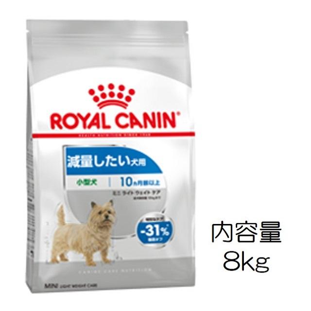 ロイヤルカナン・ミニ・ライトウェイトケア(肥満気味の小型犬用)8kg