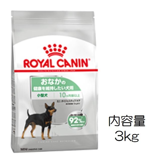 ロイヤルカナン・ミニ・ダイジェスティブケア(胃腸が敏感な小型犬用)3kg