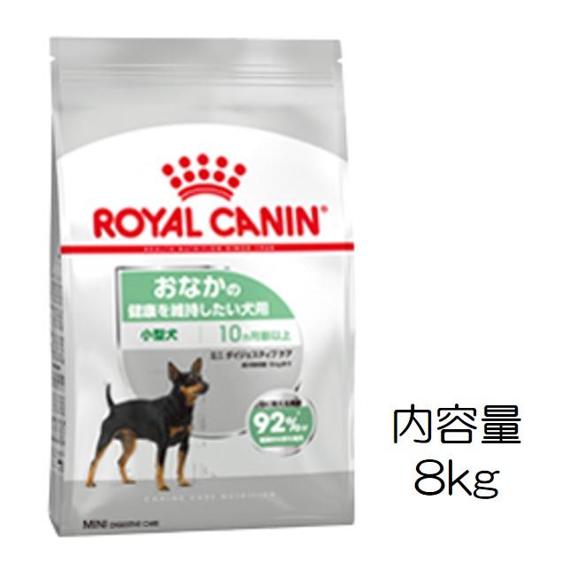 ロイヤルカナン・ミニ・ダイジェスティブケア(胃腸が敏感な小型犬用)8kg