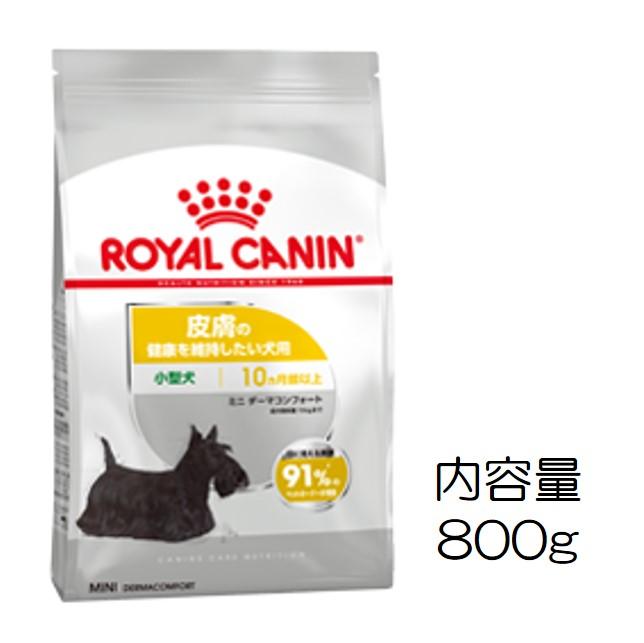 ロイヤルカナン・ミニ・ダーマコンフォート(健康で快適な皮膚のコンディションを保ちたい小型犬用)800g