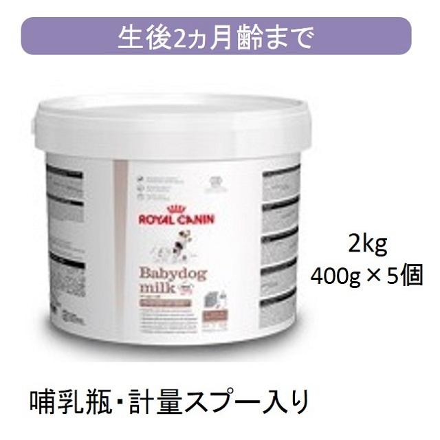 ロイヤルカナン・ベビードッグミルク(誕生から生後2ヵ月齢まで)2kg(400g×5個入)
