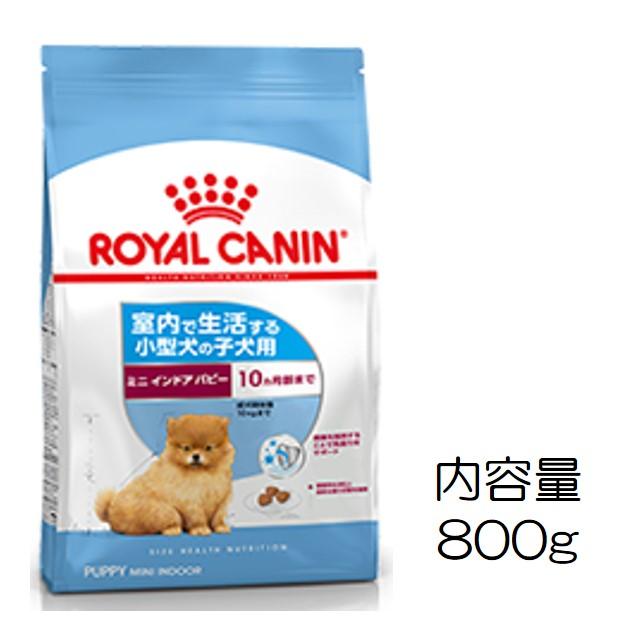 ロイヤルカナン・ミニインドア・パピー(室内生活犬・子犬用)800g