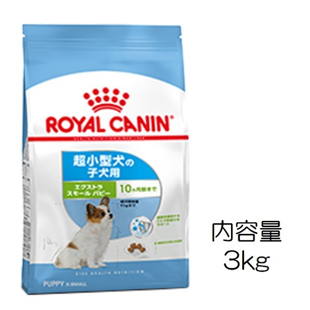 ロイヤルカナン・エクストラスモール・パピー(超小型犬子犬用)3kg