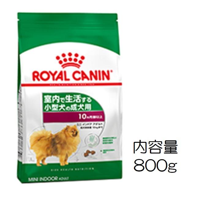 ロイヤルカナン・ミニインドア・アダルト(室内生活犬・成犬用)800g