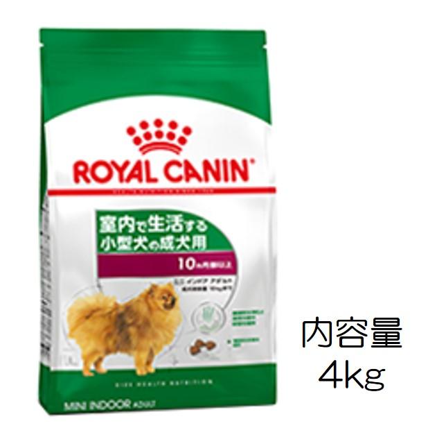 ロイヤルカナン・ミニインドア・アダルト(室内生活犬・成犬用)4kg