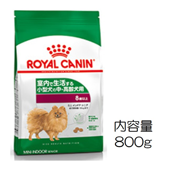 ロイヤルカナン・ミニインドア・シニア(室内生活犬・中・高齢犬用)800g