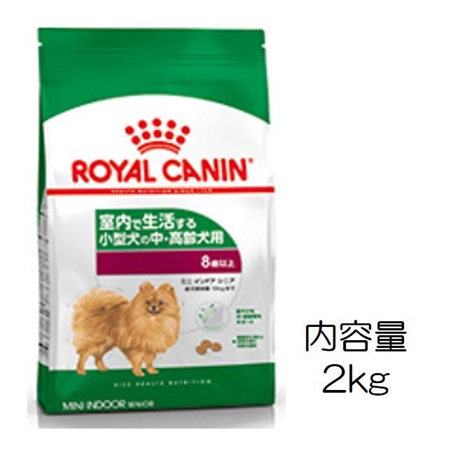 ロイヤルカナン・ミニインドア・シニア(室内生活犬・中・高齢犬用)2kg