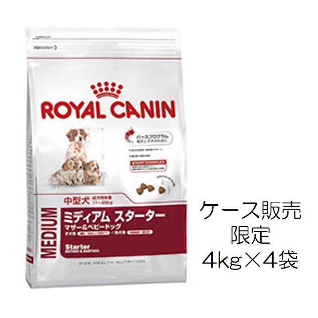 ロイヤルカナン・ミディアム・スターター・マザー&ベビー(中型犬用の母犬用・子犬離乳食)4kg×4個入(ケース販売)