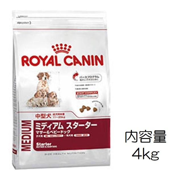 ロイヤルカナン・ミディアム・スターター・マザー&ベビー(中型犬用の母犬用・子犬離乳食)4kg