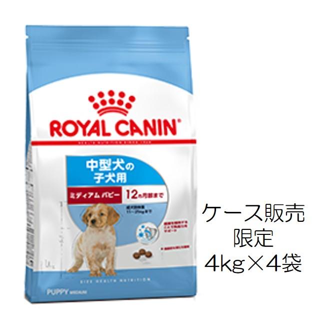 ロイヤルカナン・ミディアム・パピー(12ヶ月までの中型犬子犬用)4kg×4個入(ケース販売)