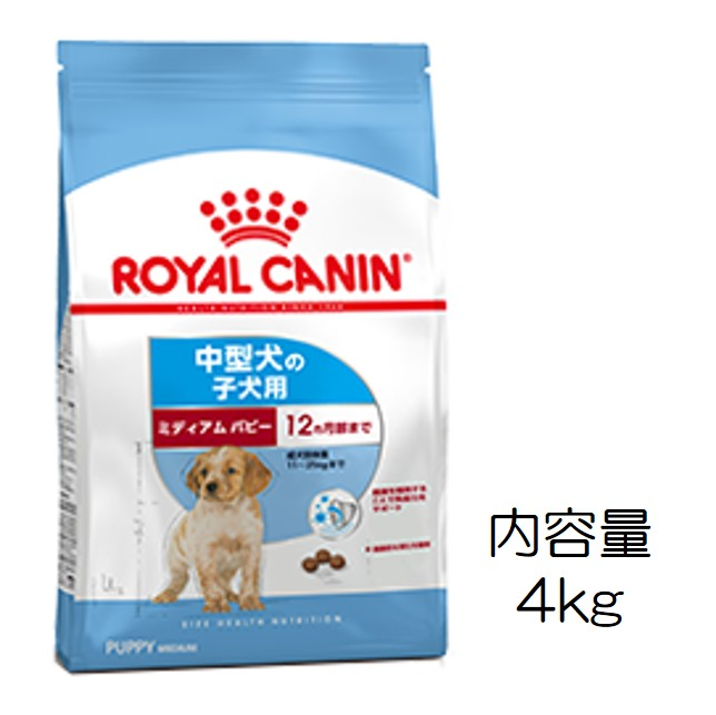 ロイヤルカナン・ミディアム・パピー(12ヶ月までの中型犬子犬用)4kg