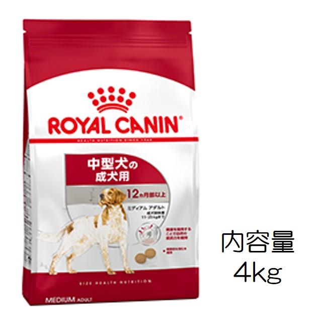 ロイヤルカナン・ミディアム・アダルト(中型犬成犬用)4kg